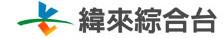 台湾纬来综合频道在线电视直播
